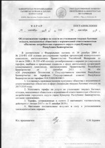 Постановление о тарифах №114  от 19.09.2016