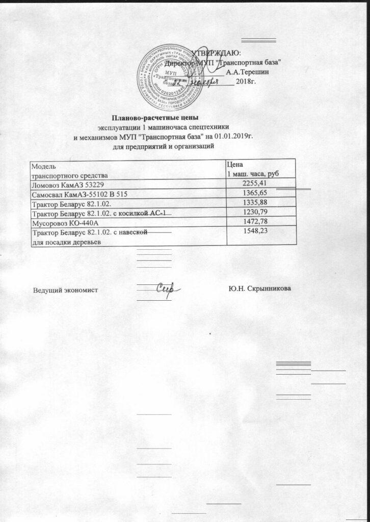 Тарифы МУП Транспортная база на 2019 г.
