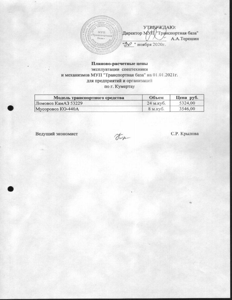 Планово-расчетные цены эксплуатации спецтехники по г.Кумертау
