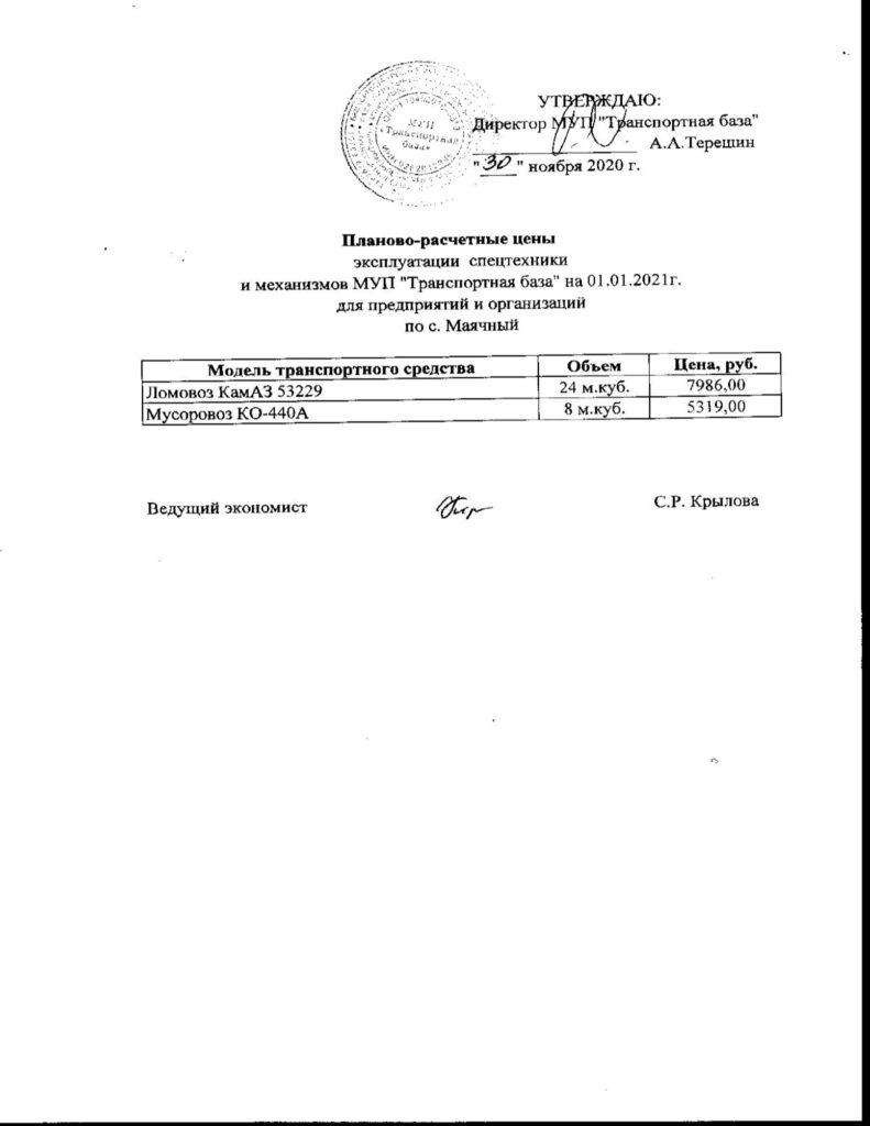 Планово-расчетные цены эксплуатации спецтехники по с.Маячный