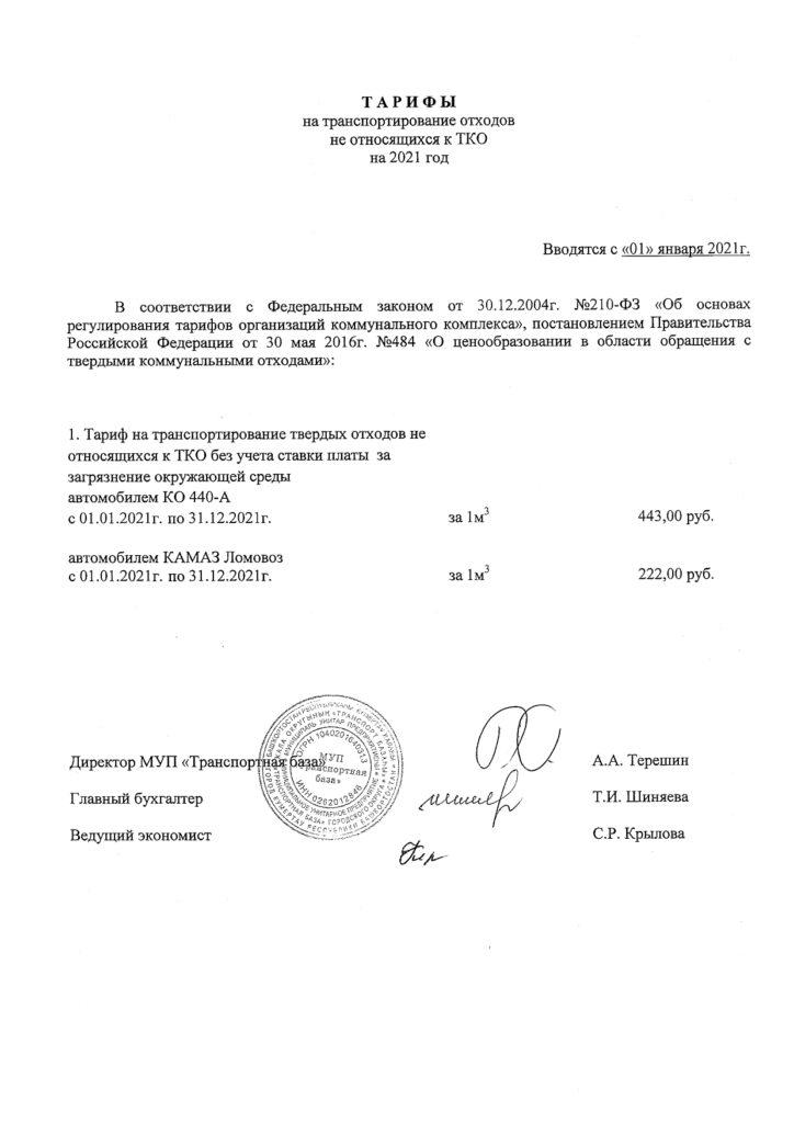 Тариф на транспортирование отходов не ТКО за 1 м3_КО,КАМАЗ